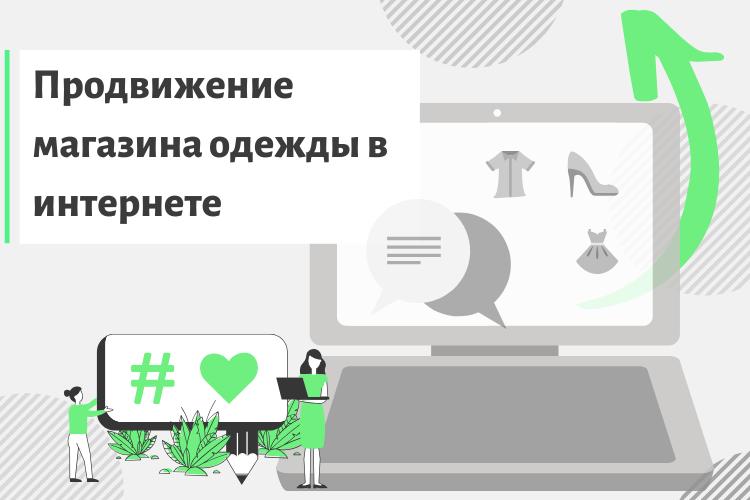 Продвижение магазина одежды в интернете