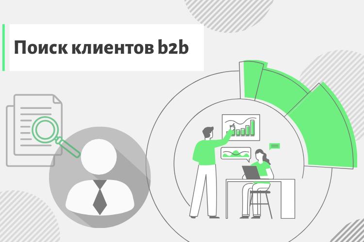 Привлечение клиентов b2b через интернет