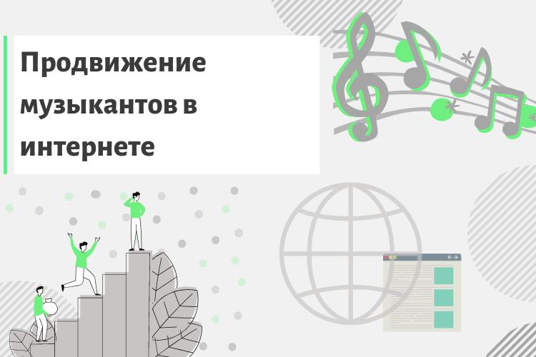 Продвижение музыкантов в интернете