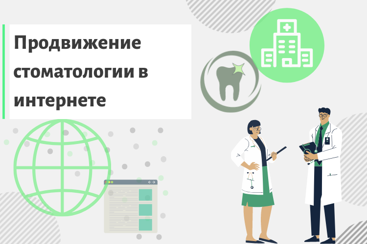 Продвижение стоматологии в интернете