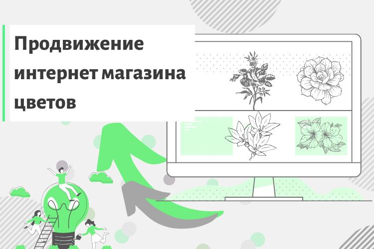 Продвижение интернет магазина цветов