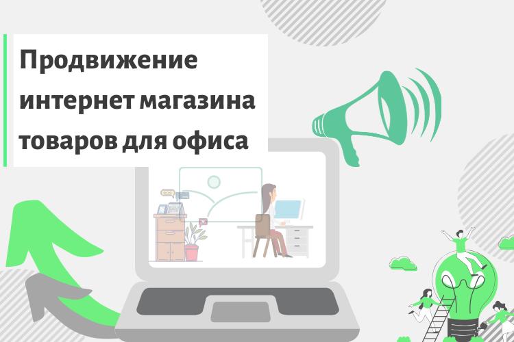 продвижение интернет магазина товаров для офиса