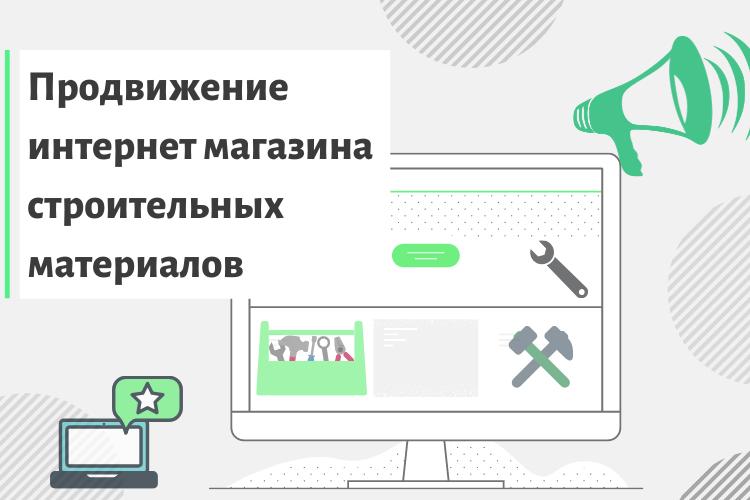 продвижение интернет магазина строительных материалов