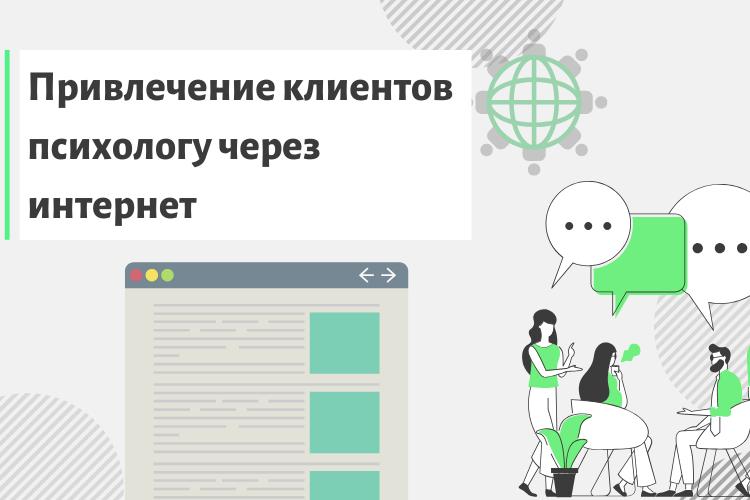 привлечение клиентов психологу через интернет