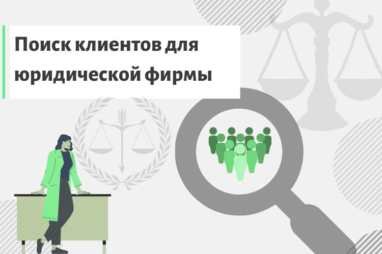 поиск клиентов для юридической фирмы