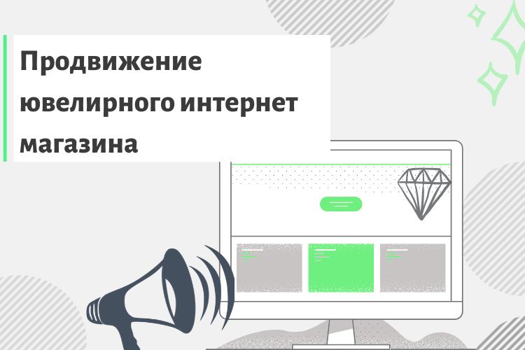 Продвижение ювелирного интернет магазина