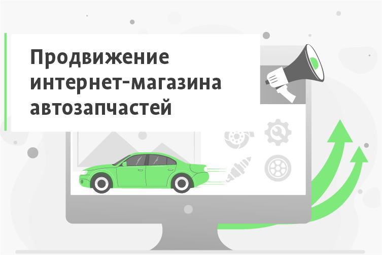 Продвижение интернет магазина автозапчастей