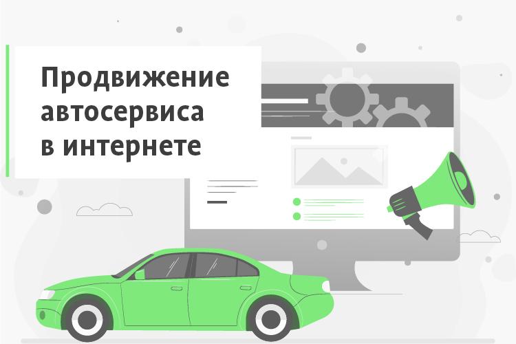 Продвижение автосервиса в интернете