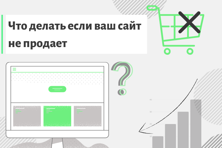 Что делать, если ваш сайт не продает