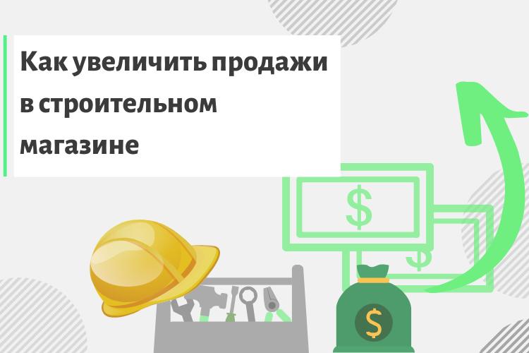 Как увеличить продажи в строительном магазине