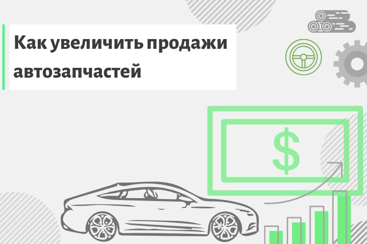 Как увеличить продажи автозапчастей
