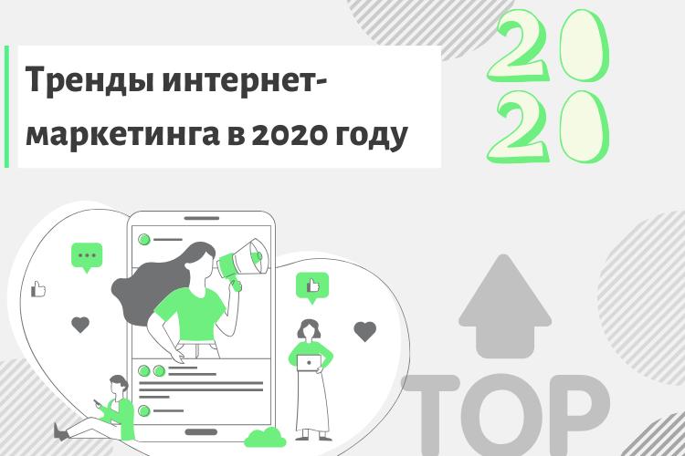 Тренды интернет-маркетинга в 2020 году