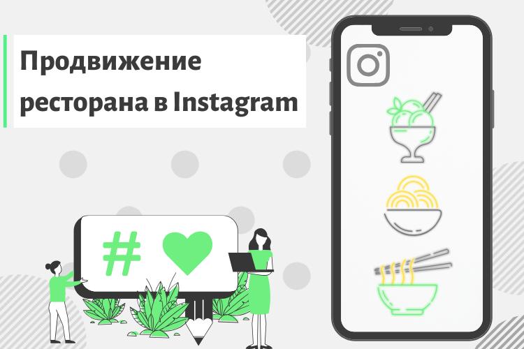 Продвижение ресторана в Instagram