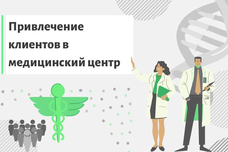 Привлечение клиентов в медицинский центр