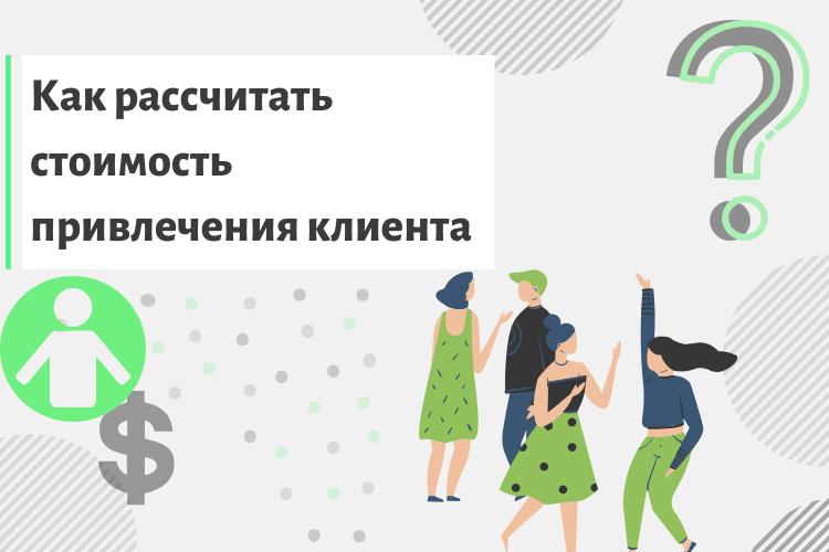 Как посчитать стоимость привлечения клиентов