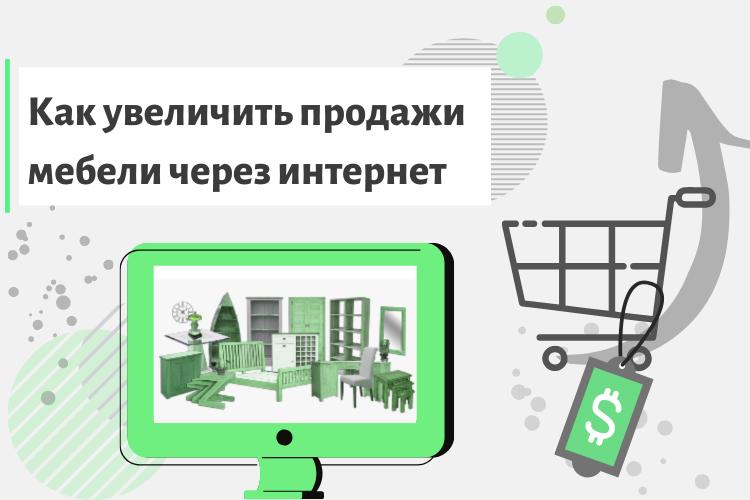 Как увеличить продажи мебели через интернет