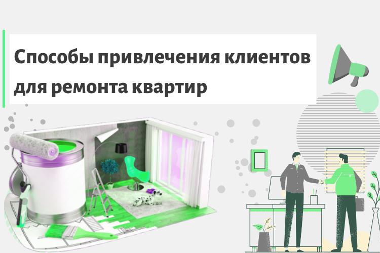 Способы привлечения клиентов для ремонт квартир
