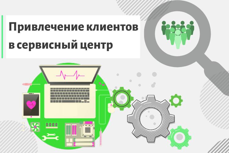 Продвижение сервисного центра в интернете