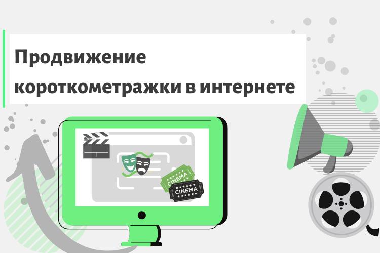 Продвижение короткометражки в интернете