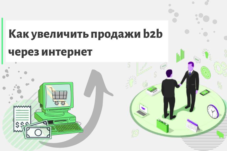 Как увеличить b2b продажи через интернет