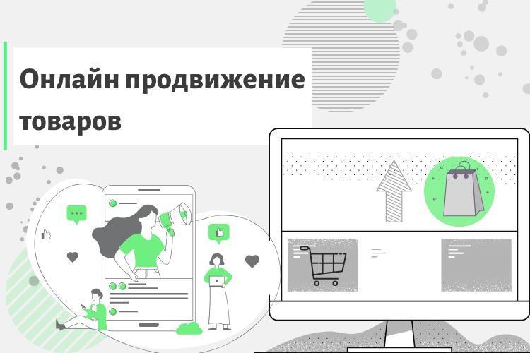 Онлайн продвижение товаров