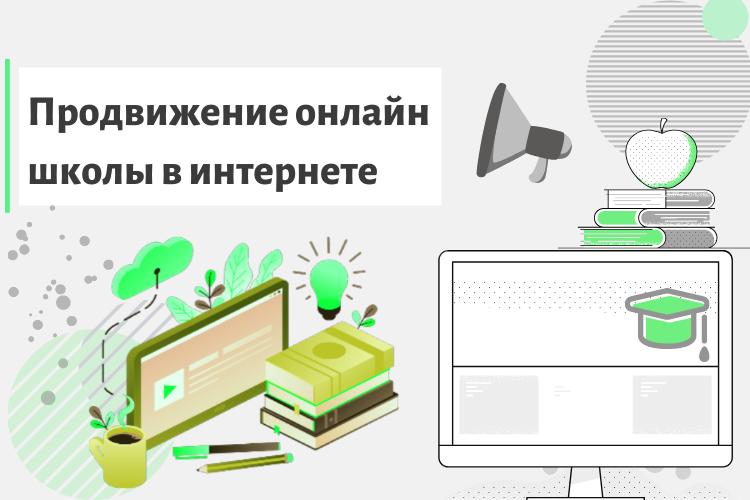 Продвижение онлайн школы в интернете