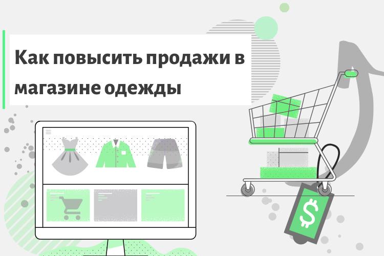 как повысить продажи в магазине одежды через интернет
