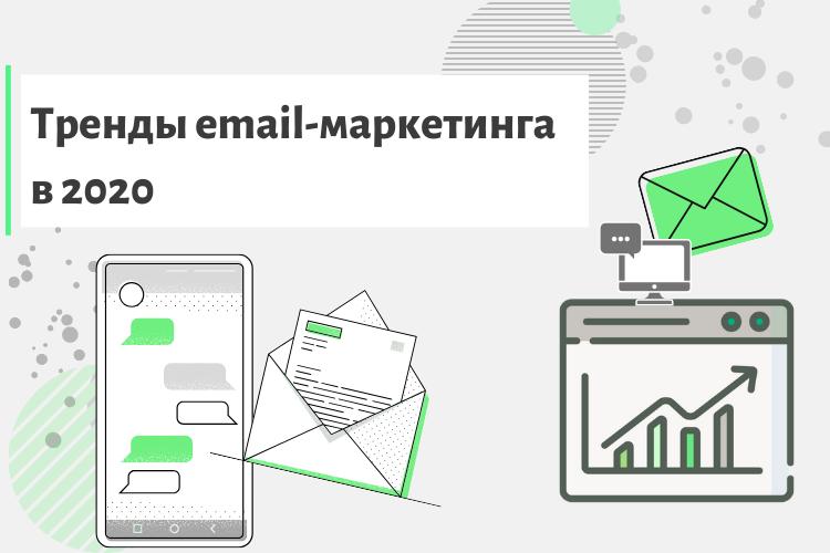 Тренды email-маркетинга в 2020 году