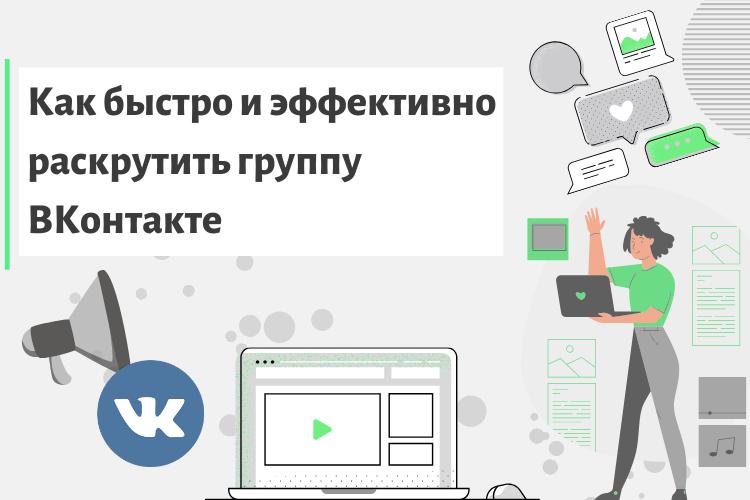 Как быстро и эффективно раскрутить группу ВКонтакте