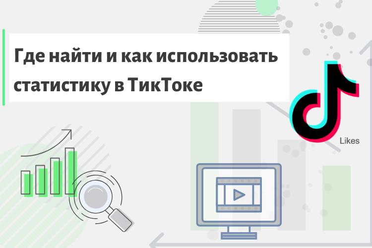 Где найти и как использовать статистику в TikTok