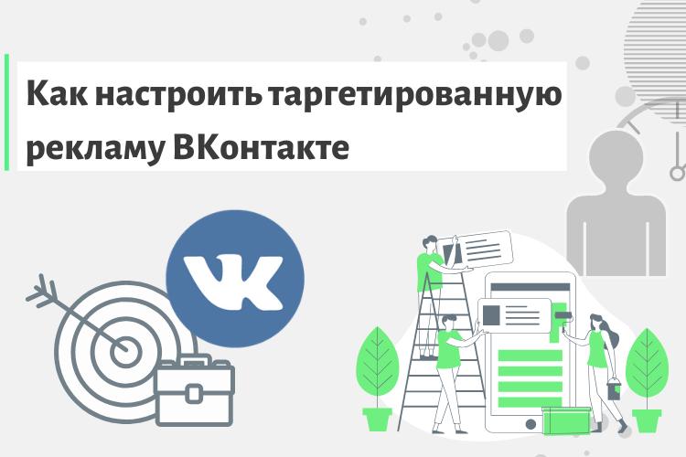 как настроить таргетированную рекламу вконтакте