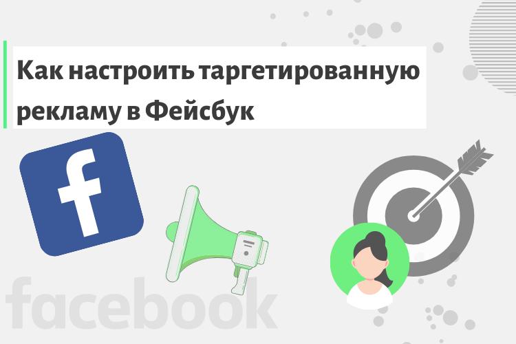 как настроить таргетированную рекламу в фейсбук