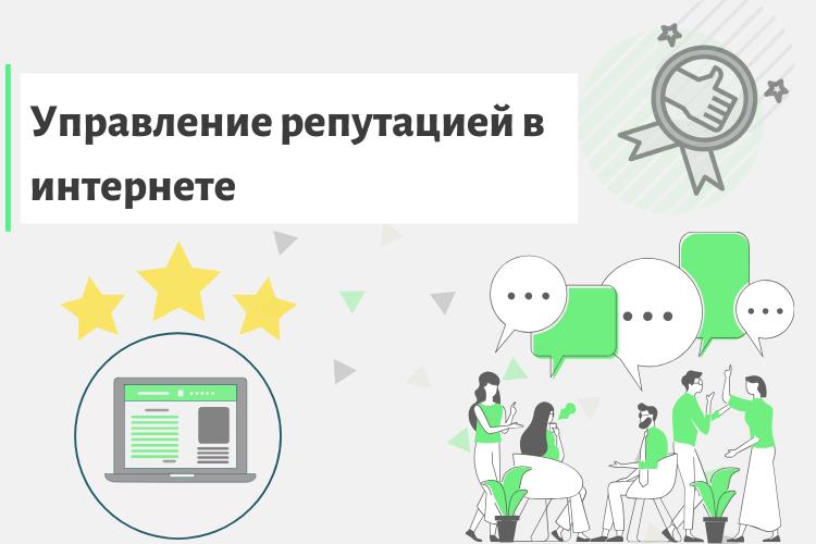 SERM: почему важно управлять онлайн репутацией