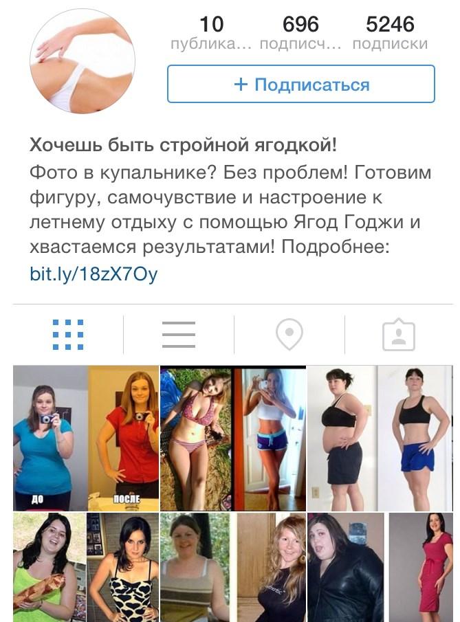 контент план для Инстаграм-аккаунтов о похудении