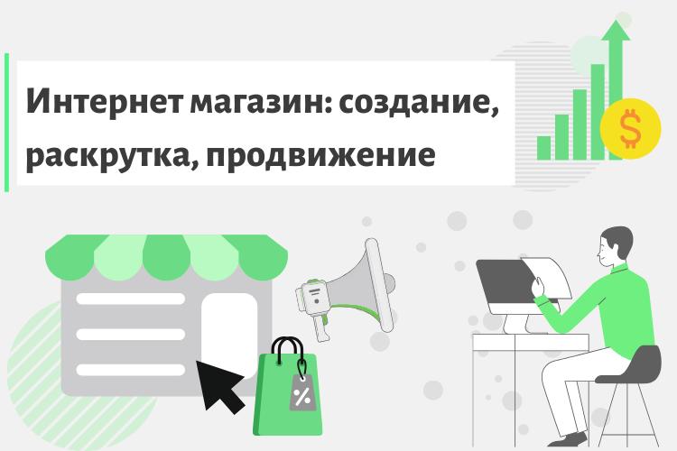 как увеличить прибыль интернет магазина